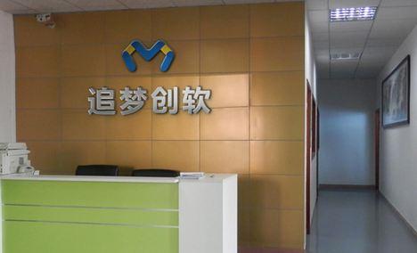 北京追梦创软科技有限公司