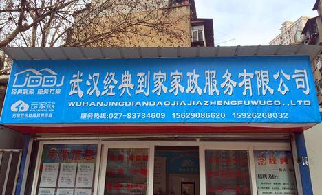 武汉经典到家家政服务有限公司