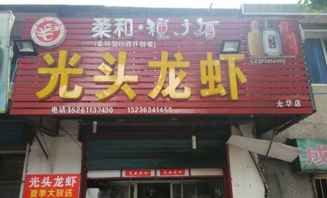 盱眙光头龙虾(光华路店)