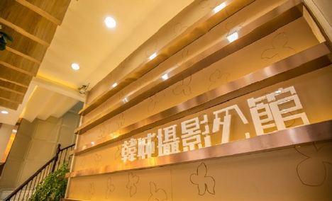 韩城摄影公馆