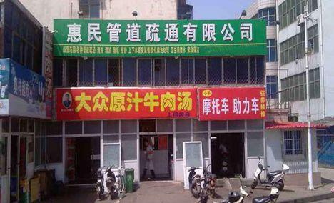 信阳惠民管道疏通公司