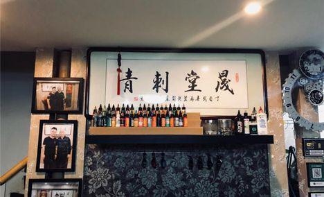 晟堂刺青工作室
