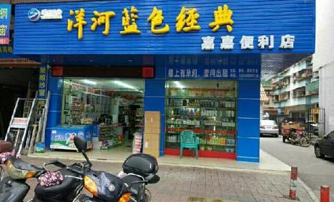 吴小胖海鲜加工店
