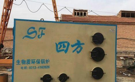 四方锅炉厂