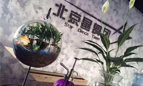 北京星舞团(石家庄店)