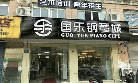 国乐钢琴城(国乐琴行总店)