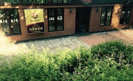 格莱美音乐咖啡店