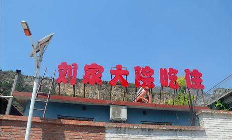 北京十渡刘家大院 - 大图
