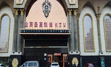 北京圣嘉凯迪KTV
