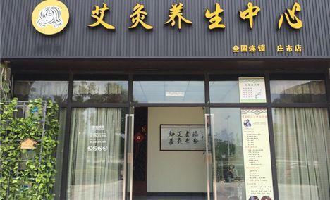 艾灸养生中心