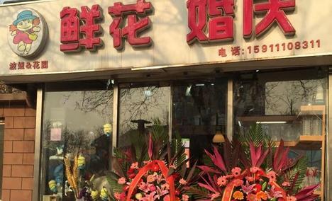 波妞花园(通州鲜花店)
