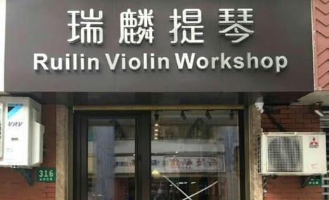 瑞麟提琴(成华店)