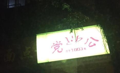 党公(五一东路店)