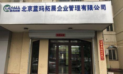 北京蓝玛拓展企业管理