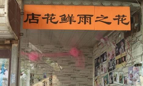 花之雨鲜花店