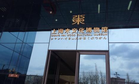 上海尊木艺术馆(宝山店)