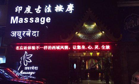 印度古法按摩(四明东路店)
