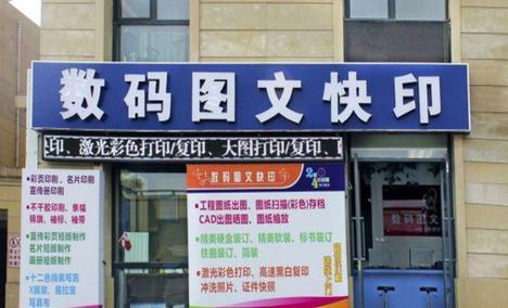 数码图文快印(文翔店)