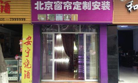 北京窗帘定制安装