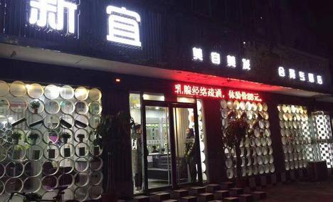 新宜造型(依翠园店)
