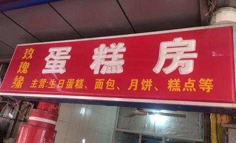玫瑰缘蛋糕店(郭巷店)