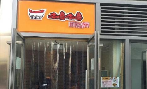咕噜咕噜麻辣烫(山东路店)