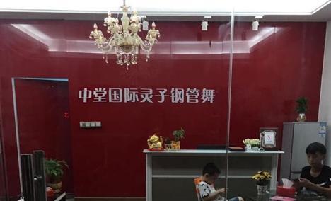 中堂国际灵子钢管舞
