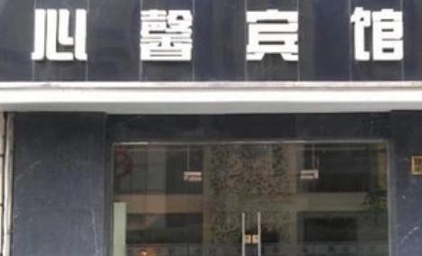心馨宾馆(汉口店)