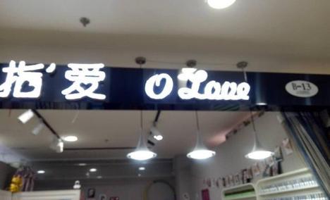 金华市婺城区黄琴日用品百货行(美容美甲造型店)