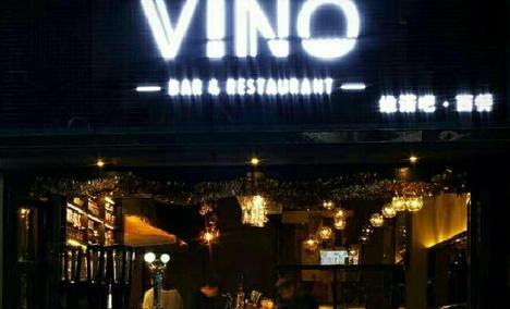 维诺吧西餐