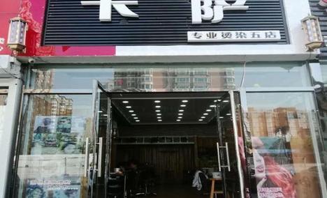 卡萨专业烫染(通州云景里店)