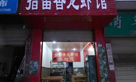 指留香龙虾馆