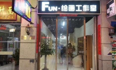 Fun·绘画工作室