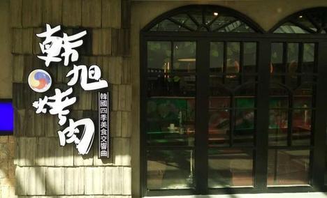 韩旭烤肉(宝龙店)