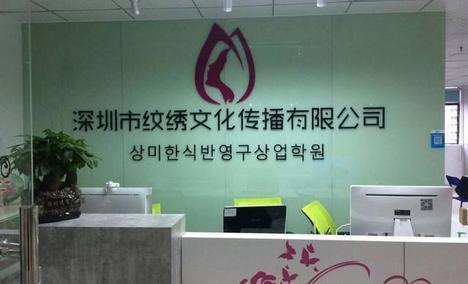 纹绣文化传播有限公司