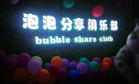 泡泡分享俱乐部
