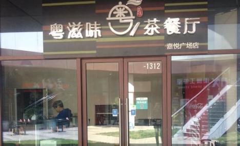 粤滋味茶餐厅(嘉悦广场店)