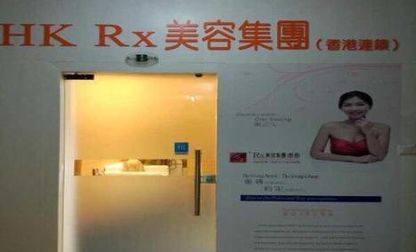 Rx美容集团(天河分店)