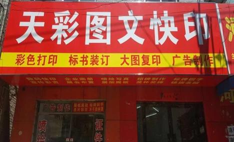 天彩图文快印(西街店)