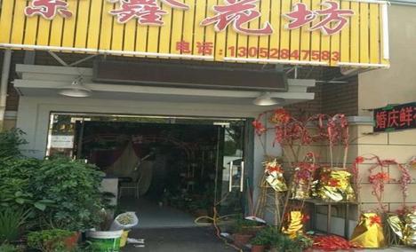 紫鑫花坊(听海路店)