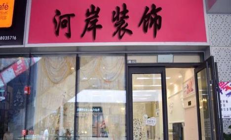 百视通眼镜店(517中山大道店)