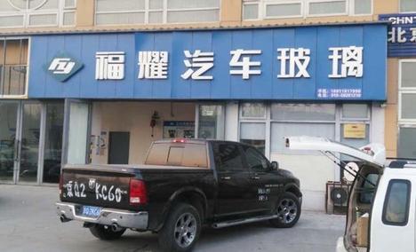 福耀汽车玻璃(北京通州店)