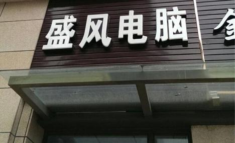 东方洗化超市(斜塔店)