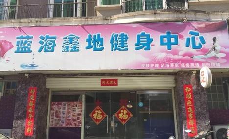 蓝海鑫地健身中心(知春路店)