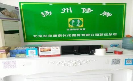 扬州修脚(良乡苏庄店)