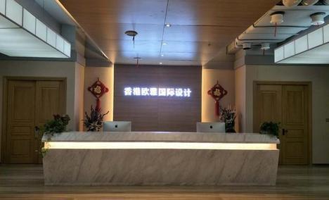香港欧雅国际设计