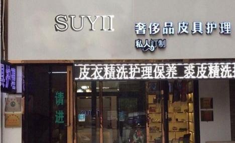 SUYII·上海奢艺(陆家嘴店)