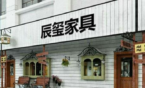 辰玺家具(集美店)