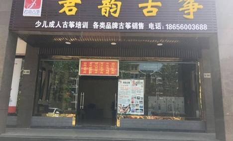 合肥君韵古筝艺术中心(巢湖店)