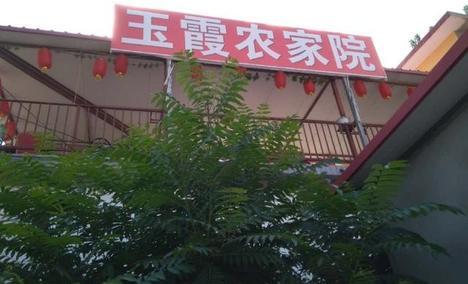 幽谷神潭玉霞农家院